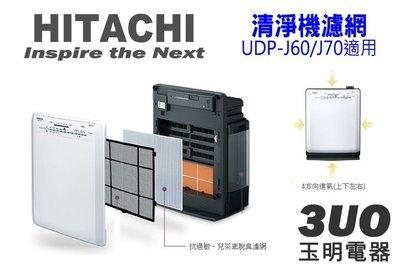 HITACHI日立空氣清淨機UDP-J60/UDP-J70專用脫臭濾網《EPF-CX40F》