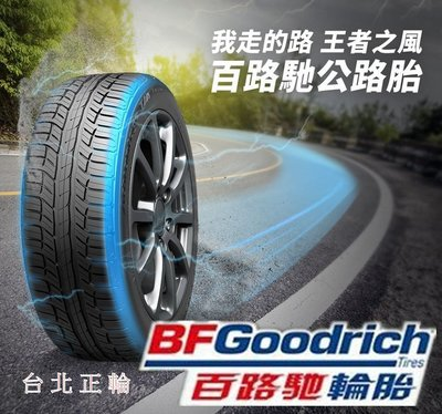 美國 BFGoodrich百路馳  Advantage T/A  205/65/15 特價2400 AE51 MA651