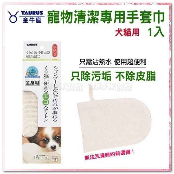 訂購@☆Taurus 金牛座寵物清潔專用手套巾-犬貓用1入 181351 (80200672