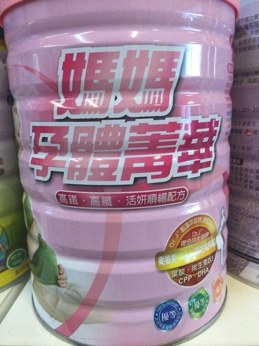 【喜樂之地】鍵淮有機 媽媽孕體菁華 900g/罐 (4罐以內可以超取付款) 誠可議價