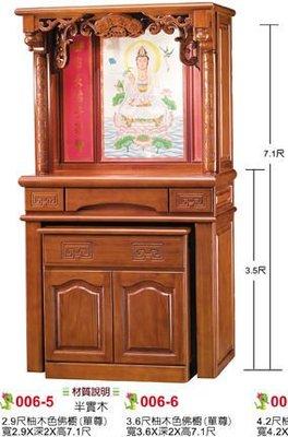 高雄 永輝 全 新 2.9尺柚木色佛櫥 神桌佛桌神櫥佛具 公媽桌 強強滾出售中006-5
