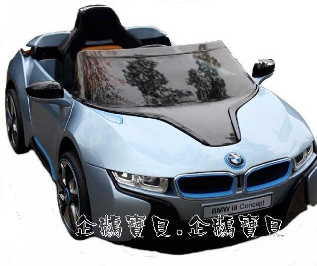 @企鵝寶貝二館@ 正原廠授權 寶馬BMW i8 (單驅) 遙控電動車 / 兒童電動車 (雙門無法開啟)~可議價