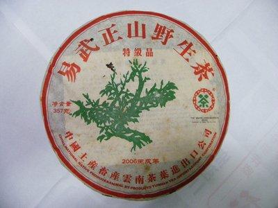 2006中茶牌綠大樹特級品