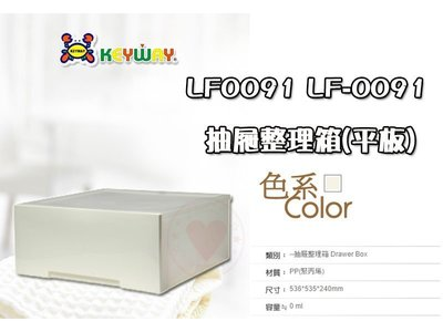 ☆愛收納☆ 抽屜整理箱(平板) ~LF-0091~ 收納箱 整理箱 置物箱 收納櫃 層櫃 儲物櫃 LF0091