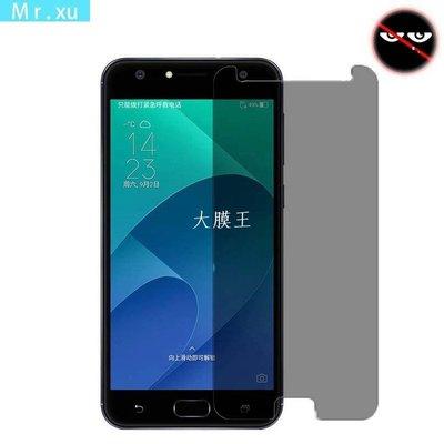 防偷窺華碩ZenFone MAX plus ZD552KL ZD553KL ZE554KL熒屏保護膜玻璃貼【A46B1】 台北市