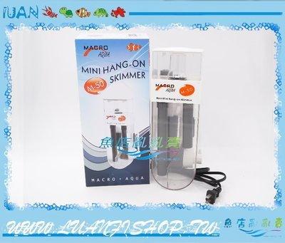 【~魚店亂亂賣~】台灣Macro現代Mini Hang-On Skimmer新型外掛式蛋白分離器機M-50蛋白機