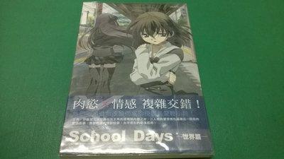 已售出-Schooldays-世界篇 肉慾×情感 複雜交錯 岡田奈留 青文 9789862097182-03ㄅ