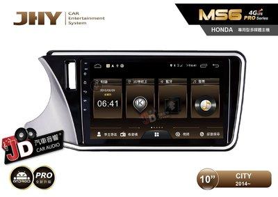 【JD汽車音響】JHY MS6 PRO版 HONDA CITY 2014~ 10吋。4GLTE車聯網/安卓專用機/8核心