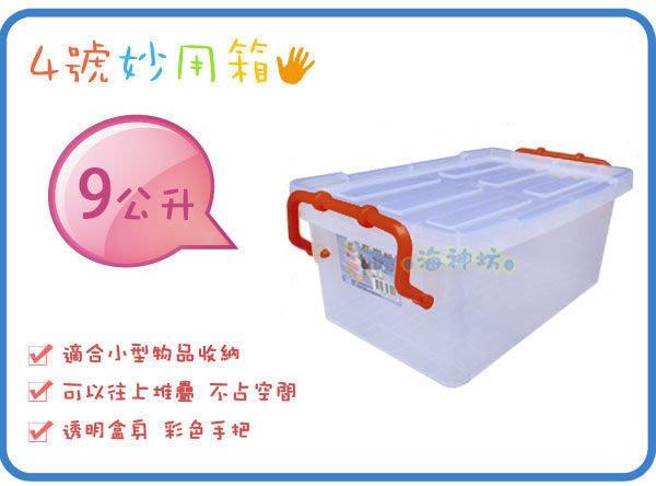 =海神坊=台灣製 J004 4號妙用箱 萬用箱 整理箱 掀蓋式透明收納箱 置物箱 附蓋 9L 40入2700元免運