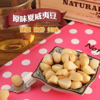 夏威夷果仁~低溫烘焙 熟夏威夷豆堅果 健康零食點心 300克 【全健健康生活館】