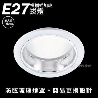 【E27橫崁加玻15公分95元】【超商最多10個】E27 15公分 橫插式崁燈  防眩玻璃燈罩 鐵製燈體