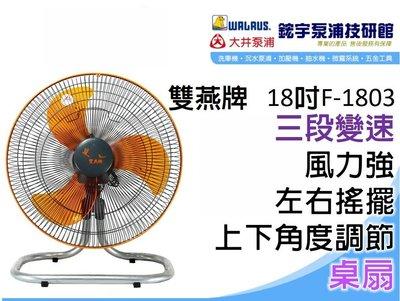 含稅【鋐宇泵浦技研館】雙燕牌 電扇 F-1803 18吋 桌扇 三段變速 風力強