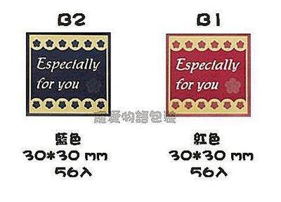 【寵愛物語包裝】日本進口 精緻 Especially for you 禮品 包裝 喜帖 貼紙 56入 日本製 藍色