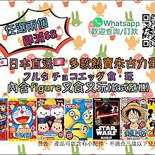 【買任何兩款減8元】迪士尼TsumTsum Minions海賊王One Piece Star Wars星球大戰Super Mario多啦A夢Doraemon蛋
