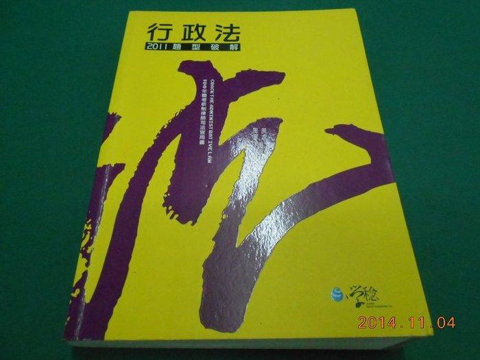 《行政法題型破解》八成新 2011年二版 周凌 周董編著 新學林總經銷 有劃記,摺痕,輕微黃斑【CS超聖文化2讚】