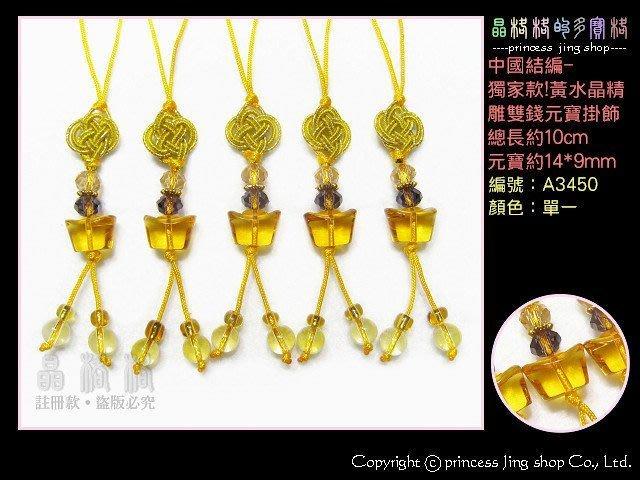 《晶格格的多寶格》自訂款!黃水晶精雕雙錢招財元寶掛飾/吊飾/中國結【A3450】#1入