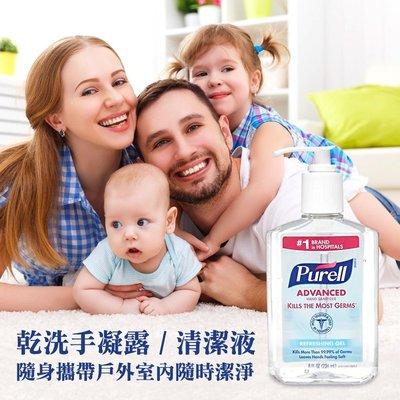 Purell 美國第一品牌 乾洗手凝露 抗菌 8oz【特價】§異國精品§