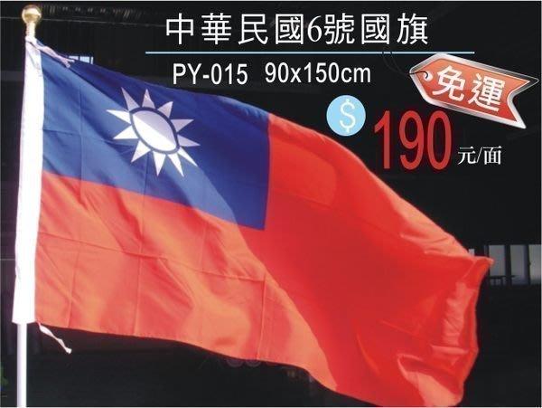 台灣旗 中華民國國旗 90x150公分 還有各國國旗 也可會旗印製 各式旗幟印製 工廠直營 飄揚廣告