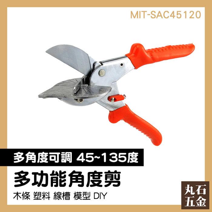 剪壓條神器 45至135度 電工 封邊邊角線剪刀 多角度調節 MIT-SAC45120 線槽剪