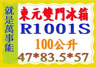*萬事能* TECO 東元100L雙門冰箱R1001S 可製冰另售R1301N含安裝