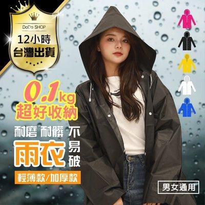 現貨-超輕0.15kg【加厚款 連身雨衣 前扣連帽】輕便雨衣 雨衣 成人雨衣 一件式雨衣 防水雨衣 雨衣一件式 機車雨衣