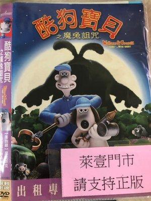 萊壹@53638 DVD 有封面紙張【酷狗寶貝之魔兔詛咒】全賣場台灣地區正版片