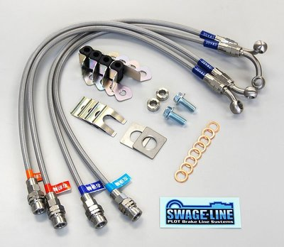 =1號倉庫= SWAGE-LINE PLOT 煞車 金屬油管 SUBARU Forester SH SJ