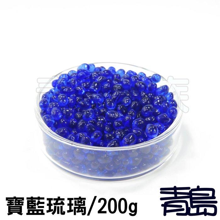 PN。。。青島水族。。。G00006魚缸造景底砂 琉璃系列 彩色水晶琉璃砂 水草缸裝飾 招財==寶藍琉璃200g買二送一