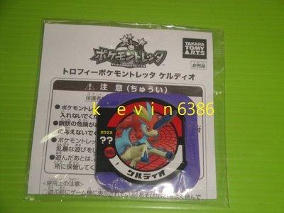 東京都-神奇寶貝TRETTA Tretta 獎盃級別 紫色 P卡 凱路迪歐(台灣機台可刷) 現貨