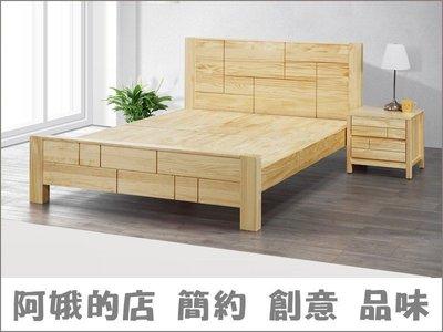 337-112-5 森雋5尺實木雙人床架(C1805)(實木床板)台北都會區免運費【阿娥的店】