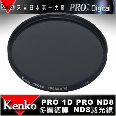 日本 Kenko PRO1D ND8 62mm MRC 減光鏡 減三格 薄框 多層膜 同HOYA 水流 日出 雲海