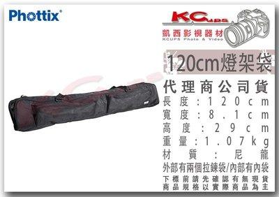 凱西影視器材 Phottix 120cm 燈架袋 加厚 公司貨 燈架 燈架包 腳架袋 背袋 另有 70 95cm
