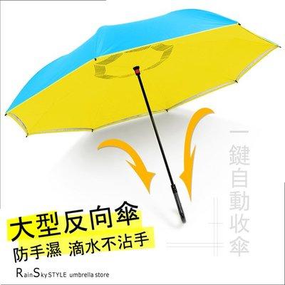 【兩用_手自動】51吋大型反向自收傘 (內黃*外晴) / 雨傘防風傘反向傘直傘直立傘大傘抗UV傘自動傘 (免運)