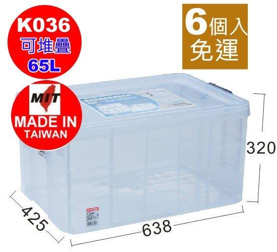 Esaka/6個入免運/強固型掀蓋整理箱/置物箱/收納箱/掀蓋整理箱/可堆疊/直購價