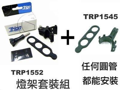 《67-7 生活單車》TRIGO 速扣 trp1552 +trp1545 車燈架套装~前燈延伸座 錄影 GoPro 支架