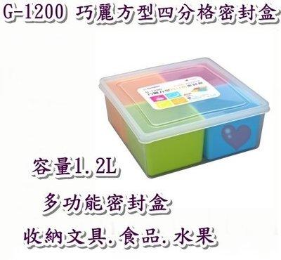 《用心生活館》台灣製造 1.2L  巧麗方型四分格密封盒 尺寸 17.5*17.4*6.9cm 保鮮盒收納 G-1200 新北市