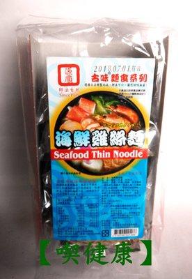 【喫健康】源順古味海鮮雞絲麵(280g)/賣場商品合購滿2000可宅配免運費