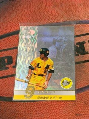 中華職棒五年 兄弟象隊 洪一中 9月份MVP 限量球員卡
