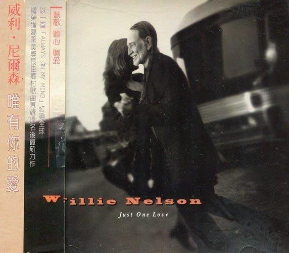 《絕版專賣》Willie Nelson 威利尼爾森 / Just One Love 唯有你的愛 (側標完整)