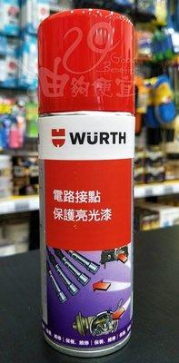 『油夠便宜』WURTH 德國 福士 電路接點保護亮光漆 # 3697