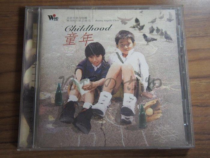 【阿輝の古物】CD_童年_北京天使合唱團 東方的天使之音8