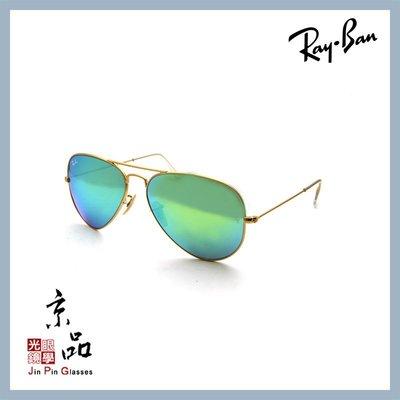 【RAYBAN】RB3025 112/19 58mm 霧金 綠水銀片 雷朋太陽眼鏡 公司貨 JPG 京品眼鏡