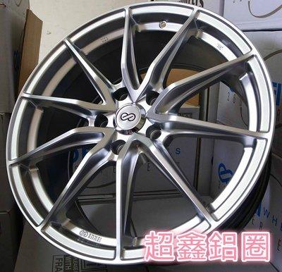 +超鑫鋁圈+  經銷專賣店 ENKEI SQ31 17吋鋁圈 高亮銀 5孔114.3 5/114.3