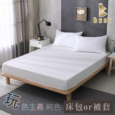 【現貨】經典素色床包枕套組or薄被套1件 單人 雙人 加大 特大 尺寸均一價  純淨白 床包加高35CM BEST寢飾