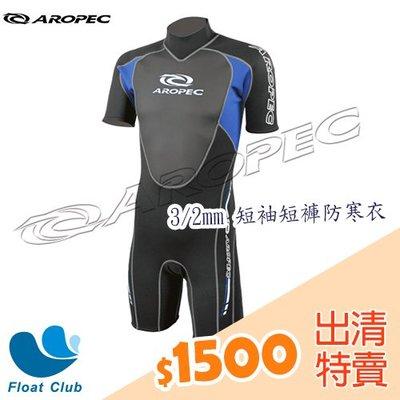 【零碼出清】AROPEC  男款 3/2mm 短袖短褲防寒衣 黑/藍 Climax/頂點 DS-3B99M(恕不退換貨)