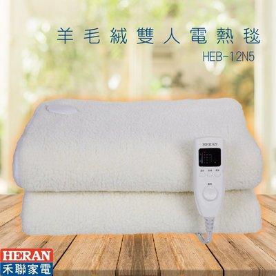禾聯好幫手➤HEB-12N5 羊毛絨雙人電熱毯 可機洗 附控制器 五段溫控 過熱斷電 熱敷墊 電暖毯 電毯 毛毯 原廠貨