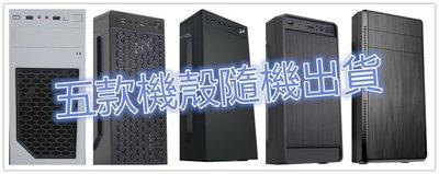 年終優惠送可超商取貨全新機i7電競主機i7-4770 E3-1230V3+GTX1060 3G+SSD120G+500G