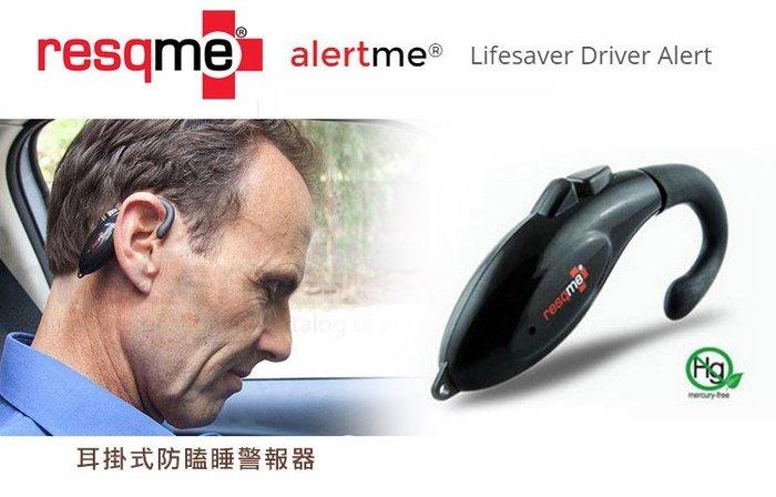 【angel 精品館 】RESQME 耳掛式防瞌睡警報器 ALERTME 美國製造