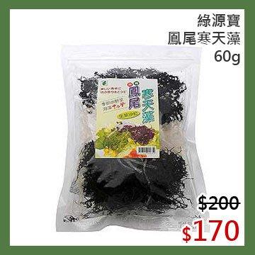 【光合作用】綠源寶 鳳尾寒天藻 60g 天然 涼拌、生菜沙拉 青鳳尾藻、赤鳳尾藻、系寒天