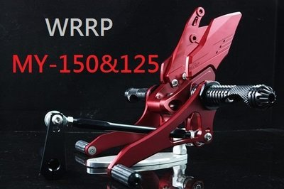 誠一機研 武田 WRRP My 125 150 腳踏後移組 宏佳騰 aeon 輕檔車 改裝